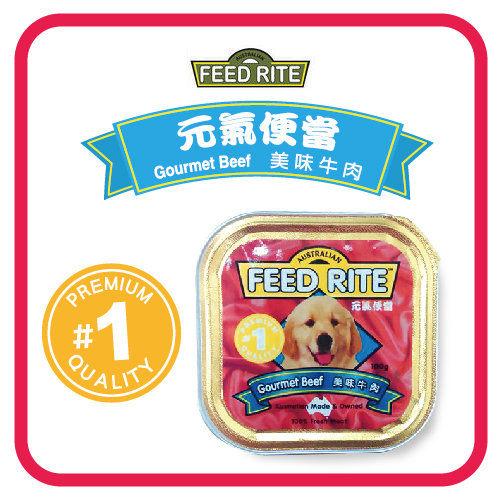 【力奇】元氣便當- 犬用餐盒- 美味牛肉-100g-27元 可超取(C051A05)