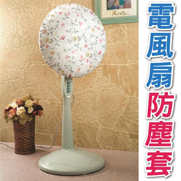 可調式通用型電風扇防塵扇套直徑40cm AS7106