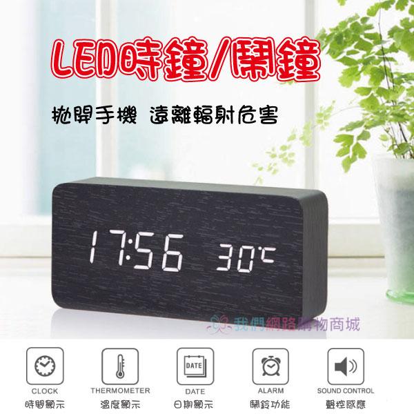 我們網路購物商城木紋LED電子鐘時鐘鬧鐘LED電子鐘迷你溫度計4號電池USB供電居家辦公