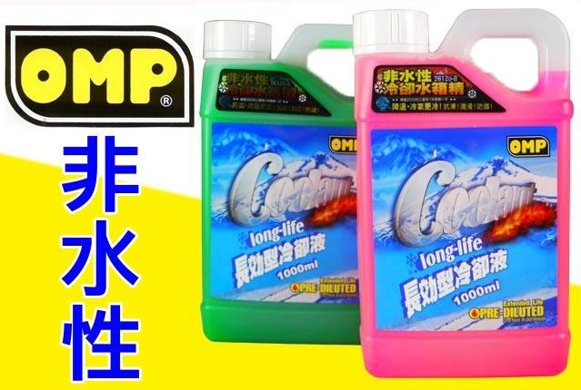 OMP 長效型 冷卻水箱精 非水性 1000ml裝 降溫讓冷氣更冷 抗凍 潤滑 防鏽 紅色 綠色