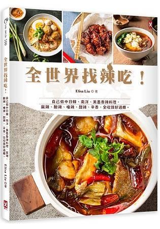 全世界找辣吃!自己做中日韓、南洋、美墨香辣料理,麻辣、酸辣、嗆辣、甜辣、辛香,全