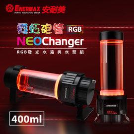 地瓜球安耐美Enermax NEOChanger霓虹砲管RGB水箱馬達水泵組~容量400ml
