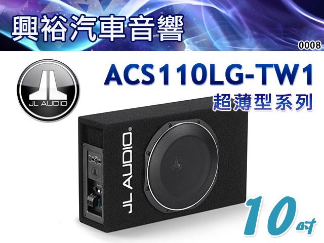 【JL】ACS110LG-TW1 10吋重低音喇叭*公司貨