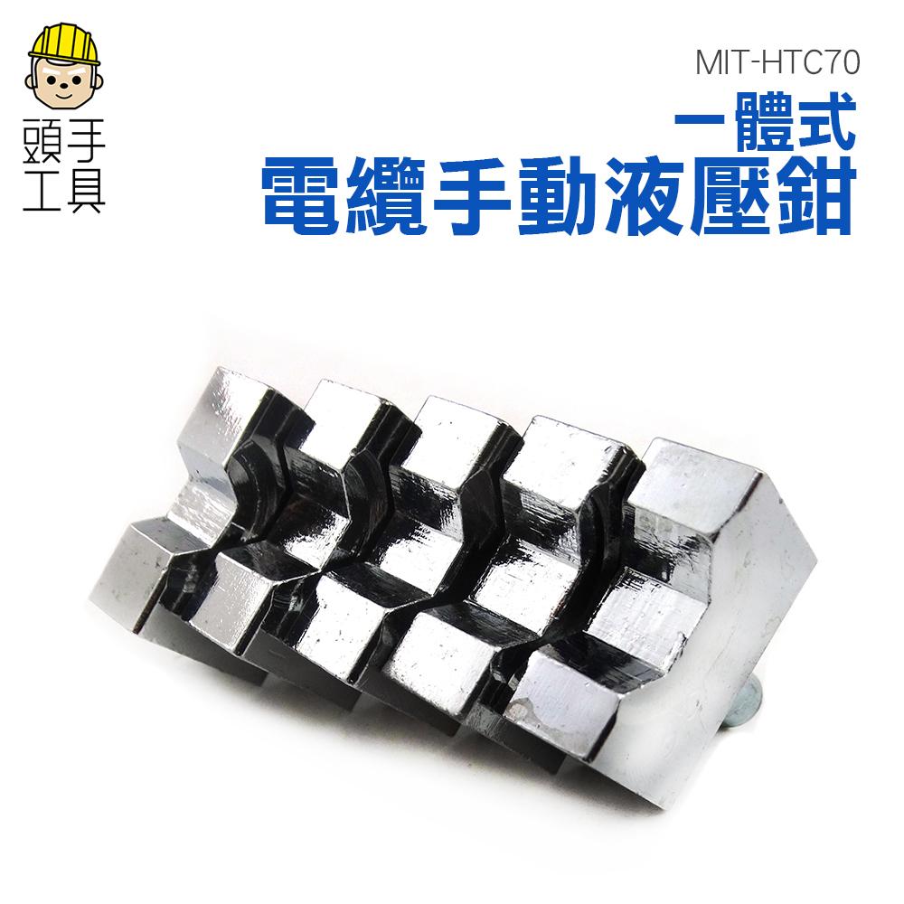 頭手工具一體式快速液壓鉗手動壓線鉗油壓端子鉗油壓端子夾壓線鉗油壓鉗MIT-HTC70