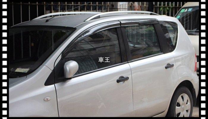 車王小舖日產Nissan Livina歐版車頂架行李架鋁合金一體成型貨到付運費150元