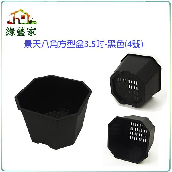 【綠藝家】景天八角方型盆3.5吋-黑色(4號)