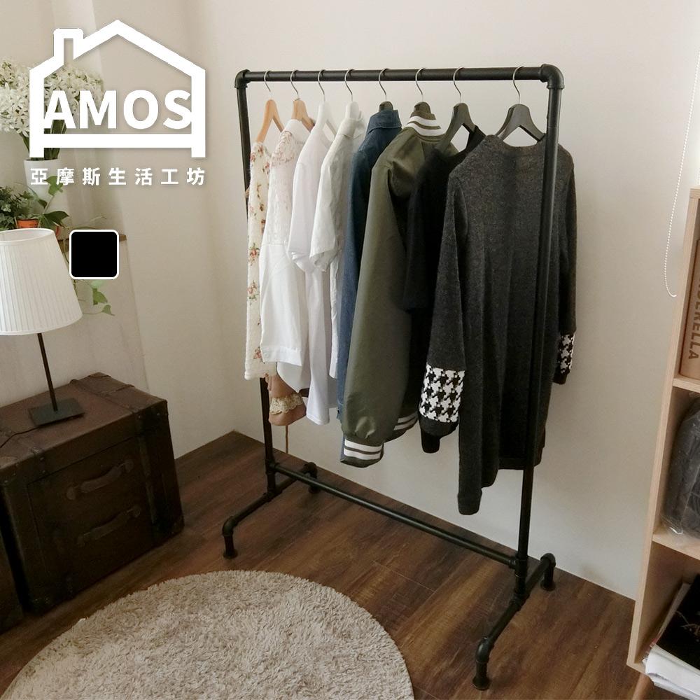曬衣架晾衣架衣櫥HAW018工業風水管造型移動式吊衣架Amos