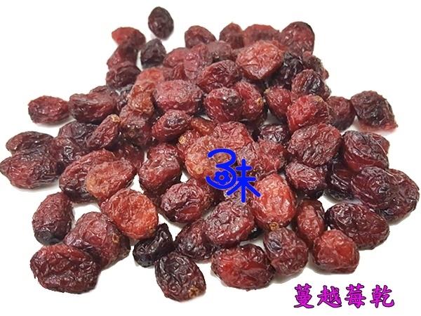 (美國加州)整顆蔓越莓乾 1包300公克 特價130元
