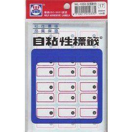 華麗牌 WL-1033(紅框數字)自粘性標籤(25x30mm)144張/包