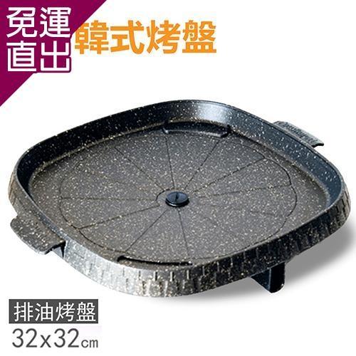 韓國Joyme新一代兩用烤盤不沾鍋烤盤韓國烤盤方形32cm PA-02免運直出