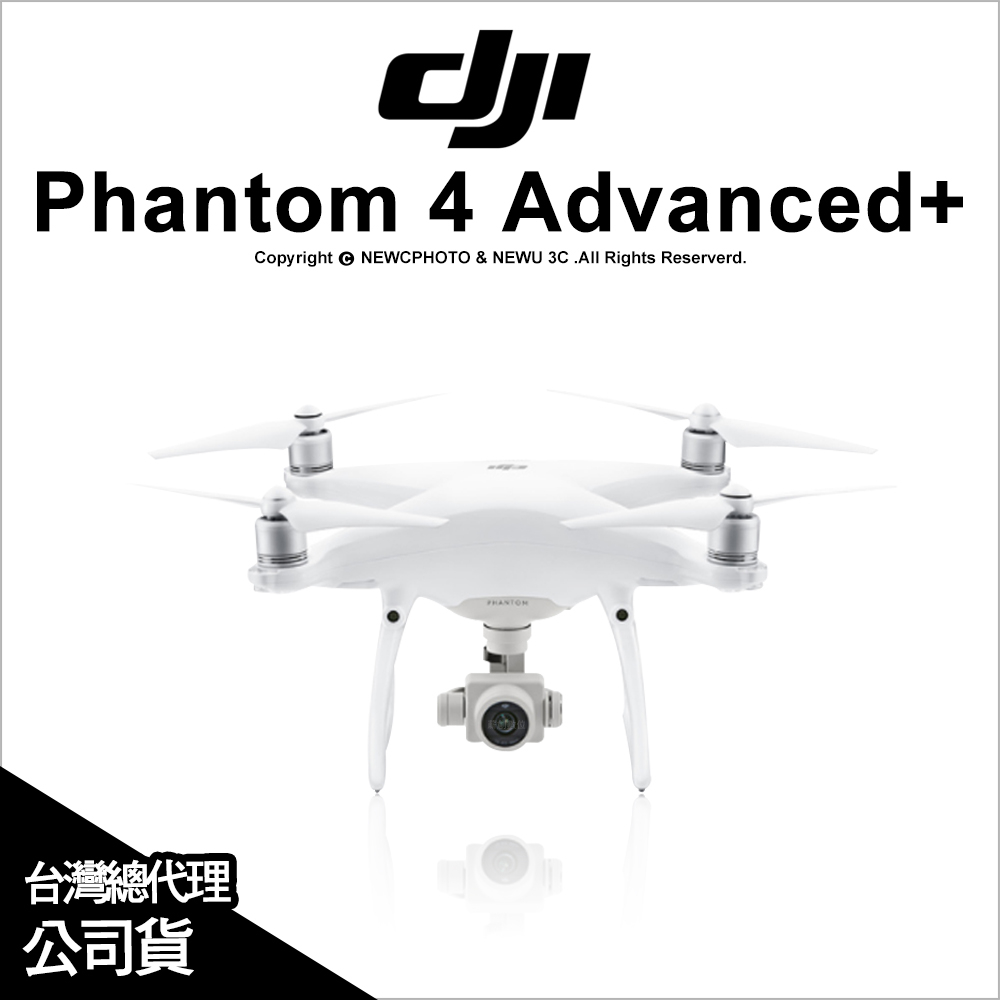 大疆DJI Phantom 4 Advanced Plus P4A空拍機航拍機飛行器4K公司貨6期免運薪創數位