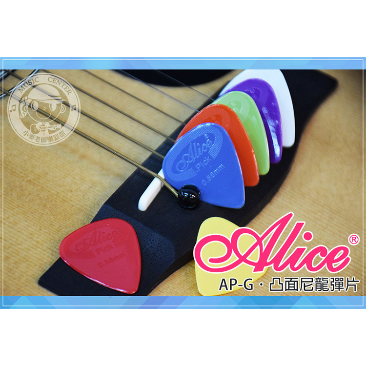 【小麥老師樂器館】PICK 彈片 (買1送1) Alice AP-G 木吉他 烏克麗麗 電吉他 吉他 撥片 移調夾