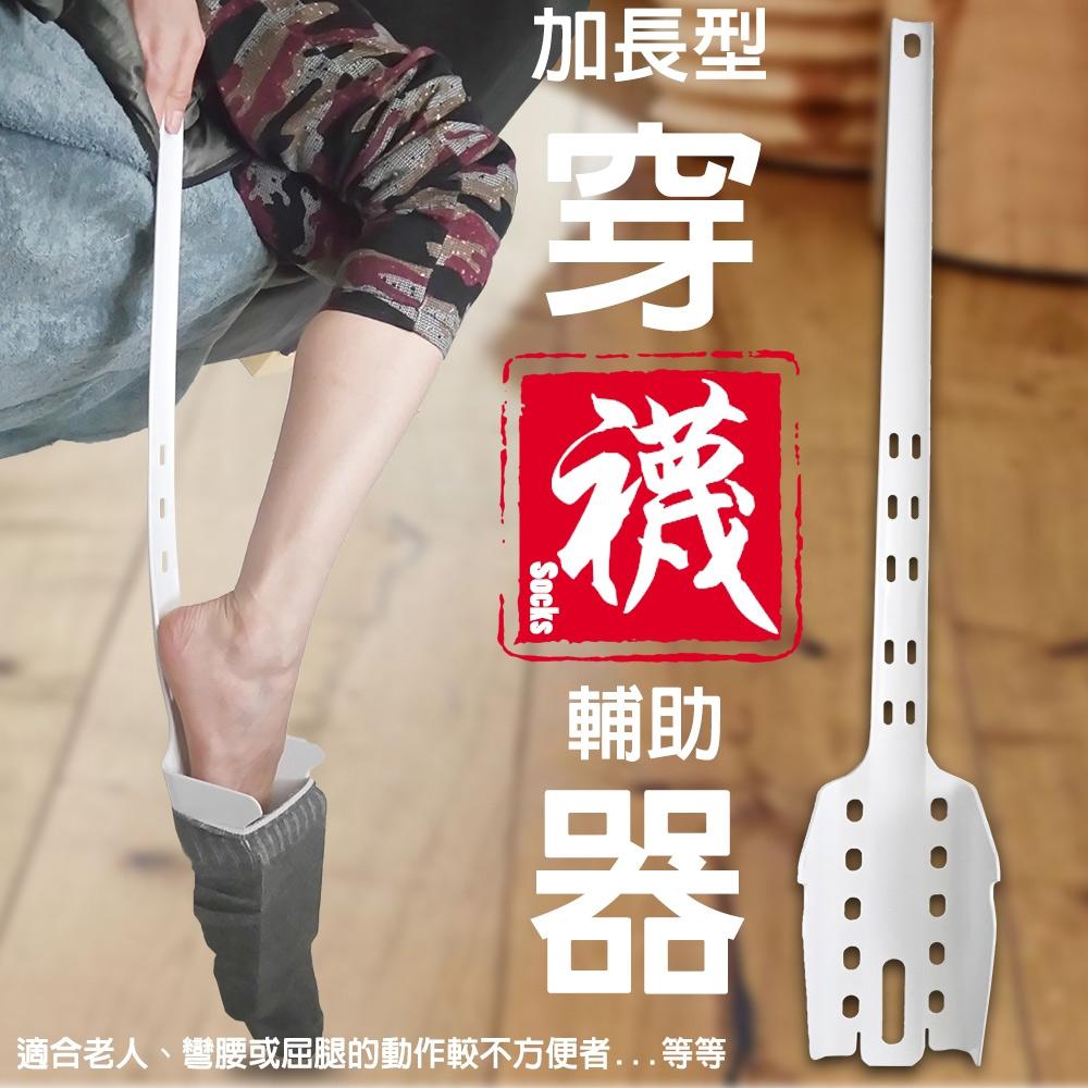 金德恩台灣製加長型穿襪補助器