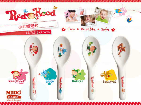 台灣MIDO 『11009小紅帽兒童湯匙』《Midohouse》