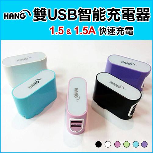 HANG 1.5A 雙USB 快速充電器 旅充 電源供應器 豆腐頭 Apple iPhone 安卓 三星 平板 HTC