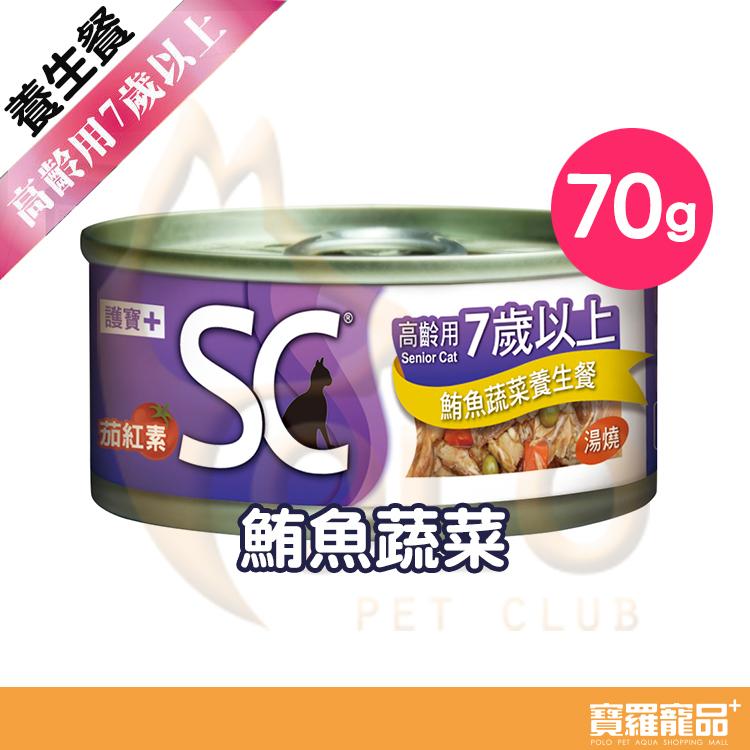 SC護寶7歲以上鮪魚蔬菜養生餐-70g【寶羅寵品】