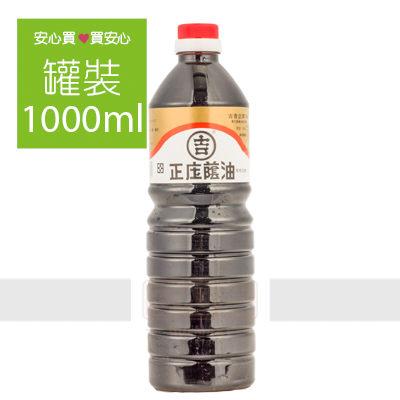 【吉】正庄蔭油1000ml/罐