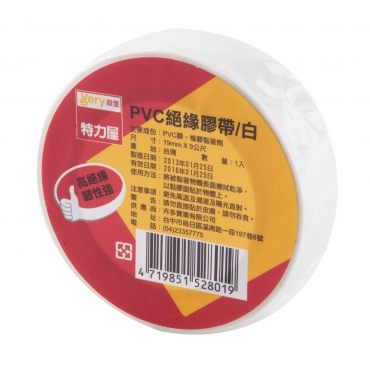 very超值PVC絕緣膠帶白19mm*9公尺