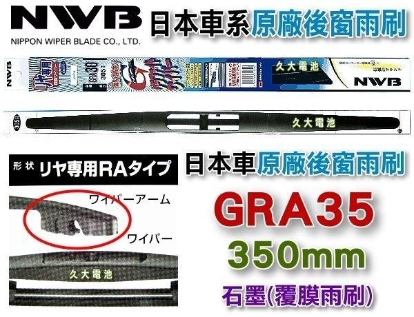 久大電池日本NWB原廠後窗雨刷GRA35本田HONDA CR-V CRV原廠後窗雨刷