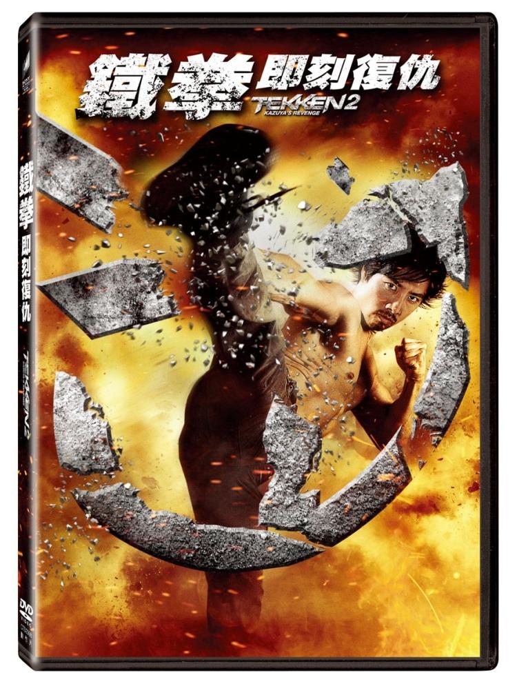 鐵拳即刻復仇DVD音樂影片購
