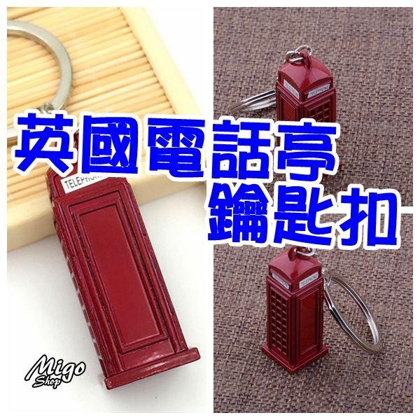 【英國電話亭鑰匙扣《紅色》】英倫英式電話亭鑰匙扣迷你小禮物禮品模型掛件