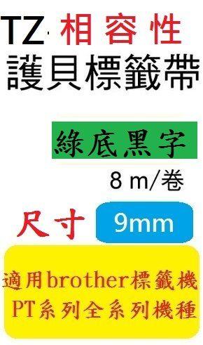 TZ相容性護貝標籤帶(9mm)綠底黑字適用: PT-1280/PT-2430PC/PT-2700/PT-9500PC/PT-9700PC(TZ-721/TZe-721)