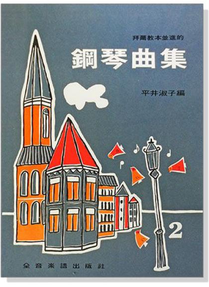 鋼琴教材 P311.拜爾教本並進的鋼琴曲集【2】.兒童們的練習用樂曲【小叮噹的店】