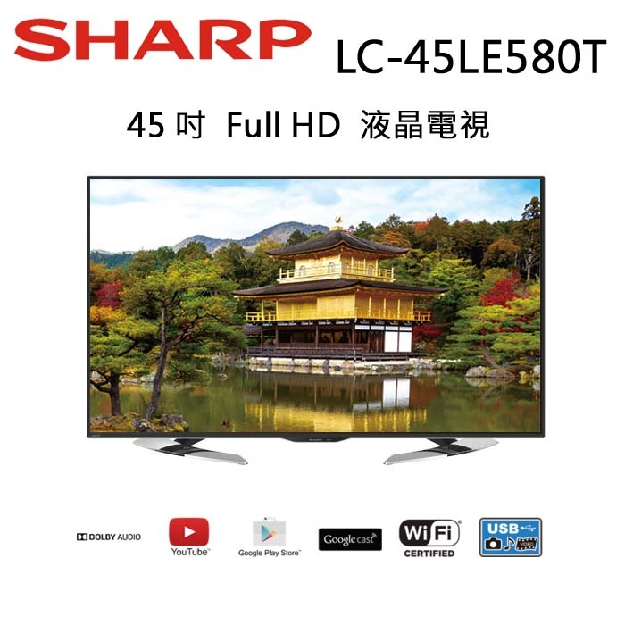 SHARP 夏普 【 LC-45LE580T 】 Full-HD Android TV 45吋液晶電視 台灣公司貨