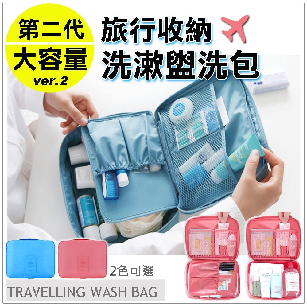 【得易屋量販】★韓版第二代大容量旅行收納洗漱盥洗包(2色選)★┌NC17080029