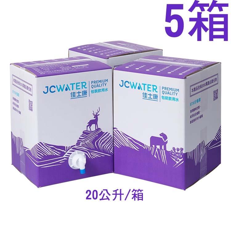 活動用箱裝水附水龍頭20公升*5箱