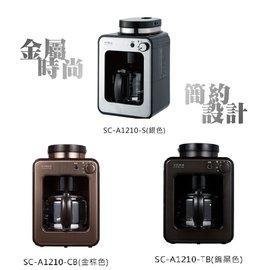 日本siroca crossline自動研磨咖啡機SC-A1210贈咖啡豆內建自動研磨機