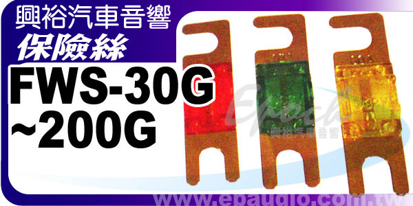 FWS-30G~200G.保險絲.無融絲斷電器