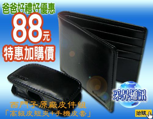 【采昇通訊】父親節超值加購價 西門子SIEMENS原廠皮夾皮套組/短夾/優質手機皮套/腰掛皮套