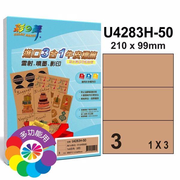 彩之舞進口3合1牛皮標籤-3格直角50張包U4283H-50