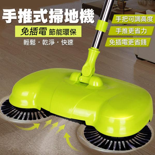 免充電掃地機 手推掃地機MJ888 《隨機出貨不挑色》 【只限宅配】
