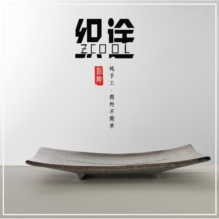 [超豐國際]陶瓷四足長條盤 特色粗陶瓦片魚盤菜盤壽司盤水果點