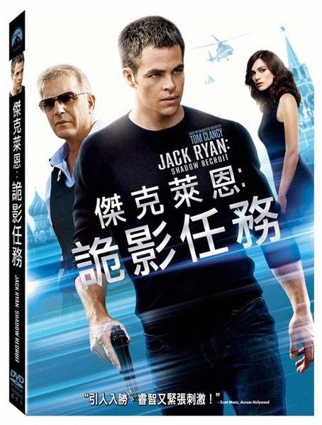 傑克萊恩 詭影任務 DVD  (音樂影片購)