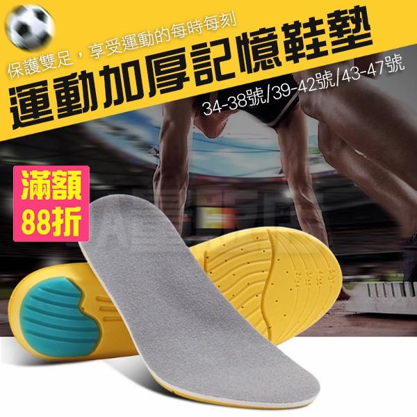 健身任選2件88折韓國熱銷航太減震透氣舒壓鞋墊內增高女鞋男鞋高筒鞋籃球鞋休閒鞋