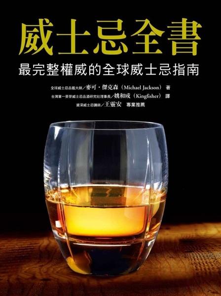威士忌全書 /積木文化