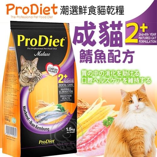 【培菓幸福寵物專營店 】ProDiet潮選鮮食》成貓鯖魚配方貓乾糧-500g