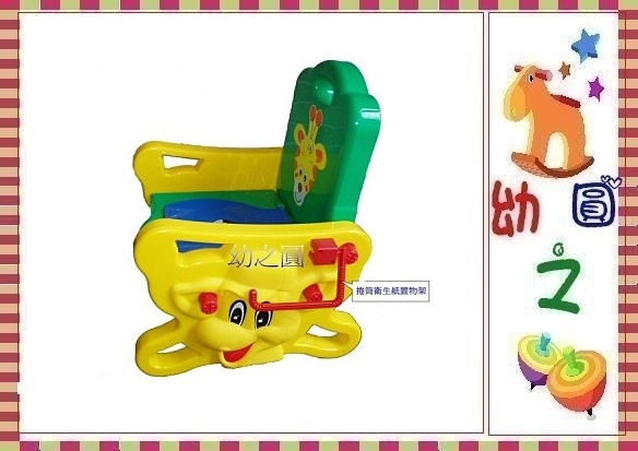 *幼之圓*多功能長頸鹿便器/馬桶~可當一般座椅喔~台灣製~外銷精品~