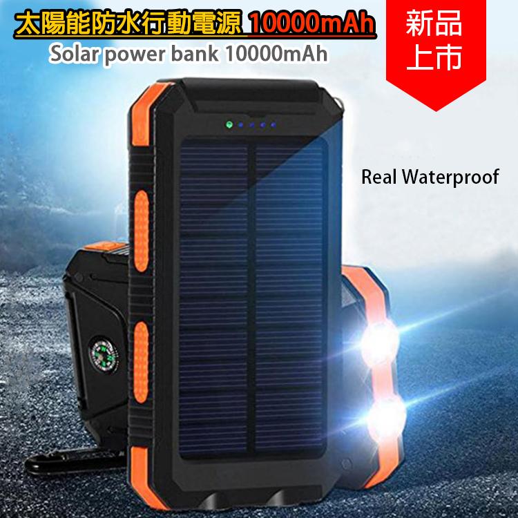 行動電源 太陽能行動電源 太陽能充電器 防水10000mAh  含指南針 LED燈 雙輸出(MP)