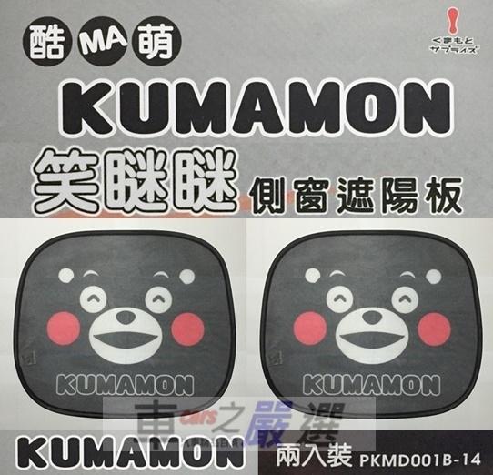 車之嚴選 cars_go 汽車用品【PKMD001B-14】日本熊本熊KUMAMON 笑瞇瞇 側窗遮陽板 隔熱小圓弧 2入