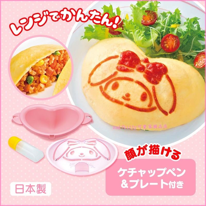 asdfkitty可愛家☆美樂蒂心型蛋包飯模型含醬料筆跟臉型粉篩-日本製
