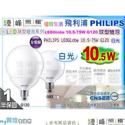 【PHILIPS飛利浦】LED燈泡 E27.LEDGlobe 10.5W 白光 龍珠燈泡 球泡燈 純淨光 替代23W 【燈峰照極my買燈】