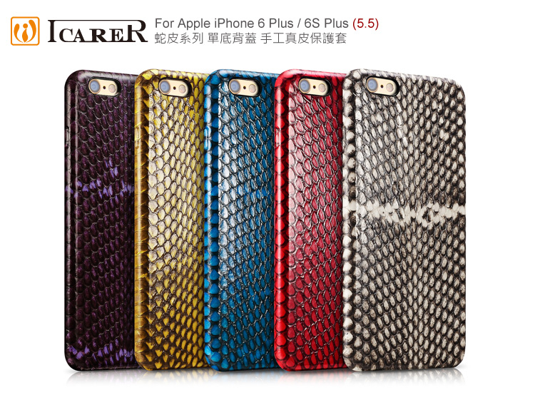 ICARER蛇皮系列iPhone 6 Plus 6S Plus 5.5單底背蓋手工真皮保護套