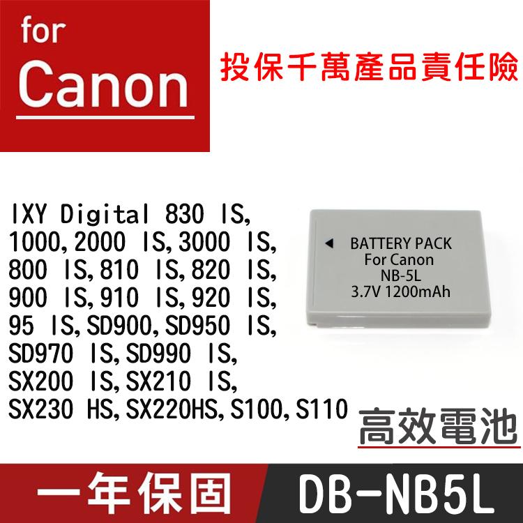 特價款@攝彩@Canon NB-5L 電池 IS 1000 2000 3000 800 810 820 900 990