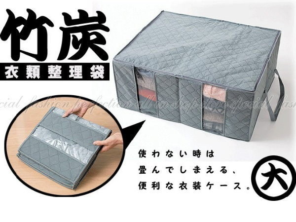 【GD180】日本暢銷竹炭衣類整理袋(大)4分格收納箱/透明視窗整理箱/竹碳收納盒 (130L)★EZGO商城★