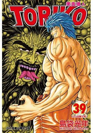 美食獵人TORIKO 39