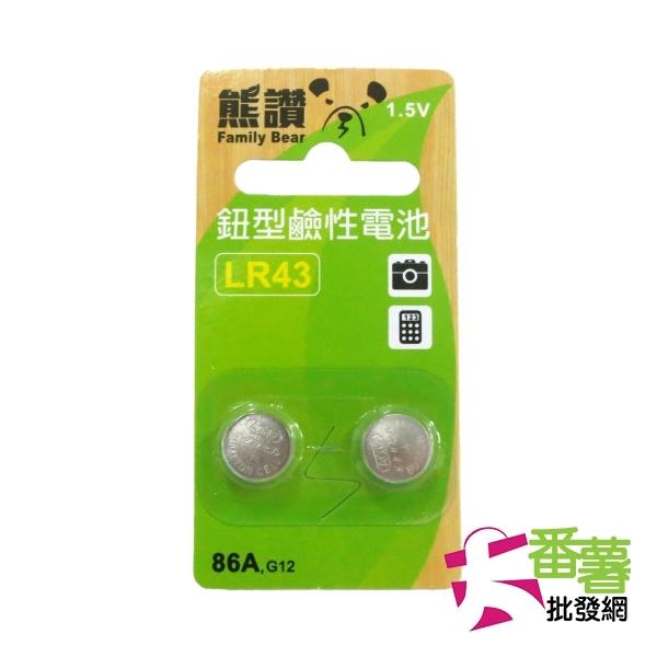 《熊讚》鈕扣型鹼性電池LR43-1組入[大番薯批發網 ]